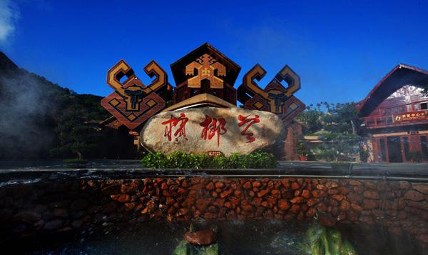 5A槟榔谷黎苗文化旅游区